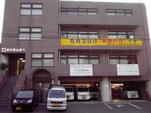 ㈱辰巳測量設計ビル(横須賀市小矢部)